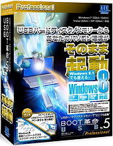 BOOT5 8対応版 PRO.png