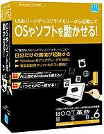 BOOT革命/USB Ver.6