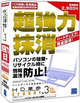 イレイサーVer.3 CD起動専用版.jpg