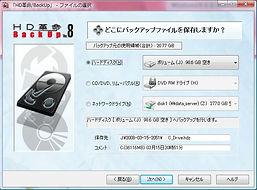 Ver.8backupファイルの保存先の選択画面.jpg