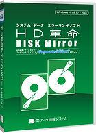 HD革命/DISK Mirror  Corporate Edition 2 (V