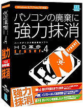 イレイサーVer.4.jpg