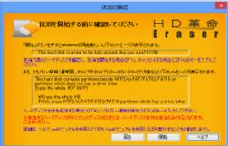イレイサー5-1.png
