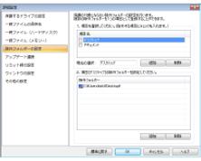 WINP4 8対応版4-2.png