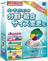 EX2 CD起動専用版.jpg