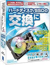 コピードライブVer.5 CD起動版 win8対応.jpg