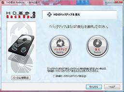 Ver.8 バックアップと復元の選択画面.bmp