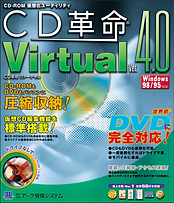CD革命Virtual Ver.4 1999年11月18日発売).png