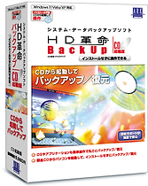 HD革命 BackUp CD起動版.png
