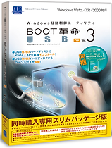 BOOT3 スリムPRO.png