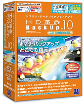 HD革命 BackUp Ver10 with Partition EX.png