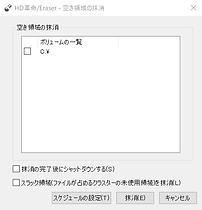 イレイサー7-4.png