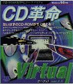 CD革命 Virtual Ver.1.1(1997年-月発売).png