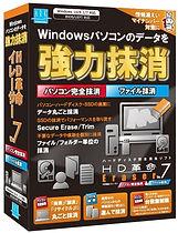 イレイサーVer.7ファイル抹消付き.jpg