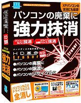 イレイサーVer.5 .jpg