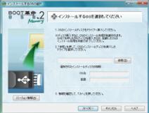 USBメモリ2-2.png