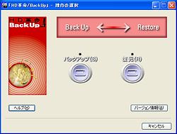 操作(バックアップ・復元)の選択.png