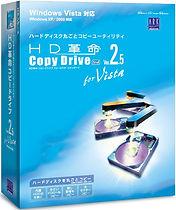 コピードライブVer2.5 for VISTA ST版.jpg