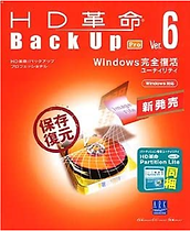 HD革命 BackUp Ver.6(2005年4月29日発売).png