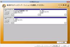 イレイサー4-2.png