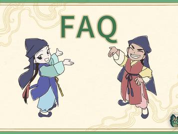 청구야담 FAQ