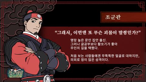 프로필_조군관.png