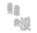 勇敢的淚 Emily 侯君秀 Singapore singer songwriter