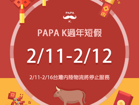 2/11-2/12 PAPA K暫停營業 台灣內陸過年期間停止服務