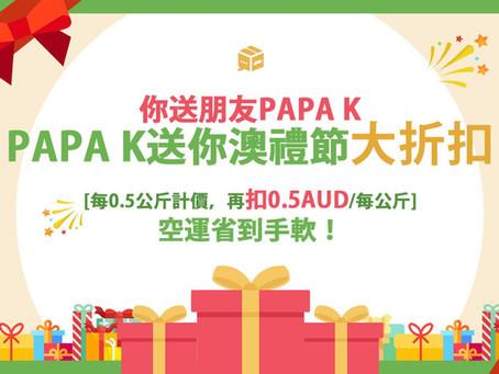 PAPA K 澳禮節 全會員降價活動正式啟動!