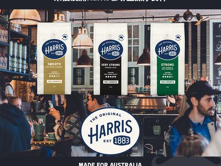 年後安神好選擇 澳洲Harris咖啡豆雪梨網購墨爾本