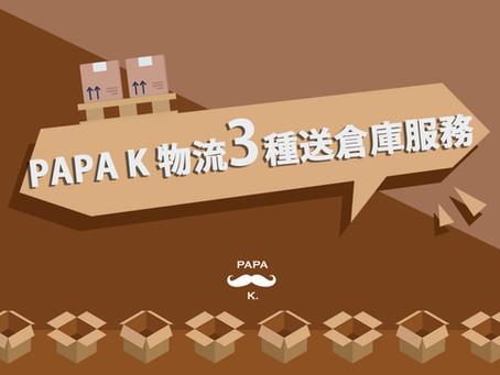 PAPA K澳洲物流 送達倉庫3種服務一次瞭解