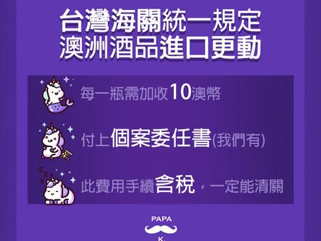 運酒進口規範異動 台灣海關統一規定