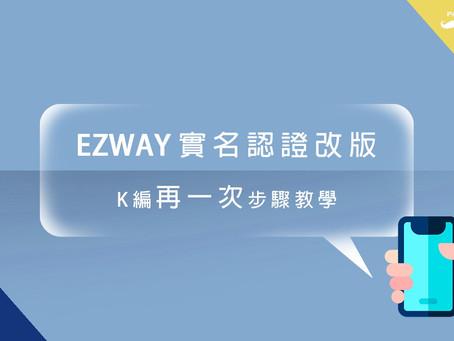 EZWAY實名認證改版 會員註冊重點步驟