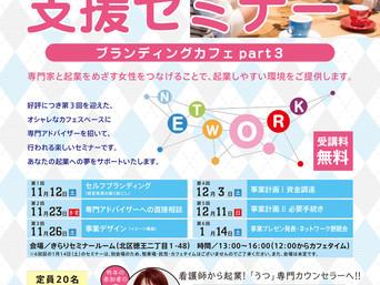[熊本県男女参画・協働推進課主催]女性起業支援セミナー 修了 ビジネスリリース