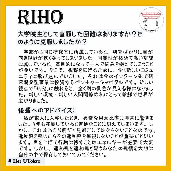 6_Riho_Jap_2.png.png