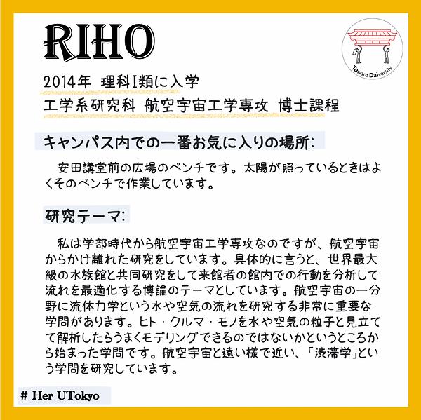 6_Riho_Jap_1.png