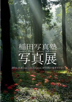 稲田写真塾写真展