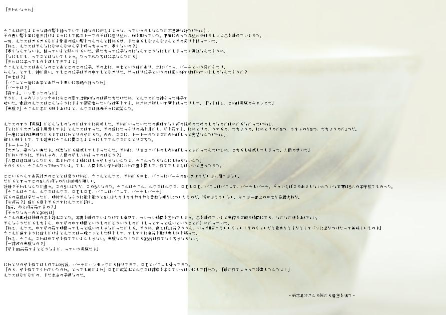 20180317やきものコラムパイロット版ページ2.png