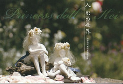 個展「Princess doll Kei 人形の世界」