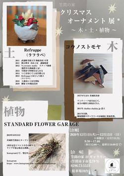 笠間の家「クリスマスオーナメント展~木・土・植物~」