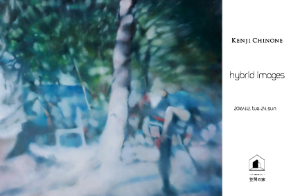 茅根賢二展『hybrid images』