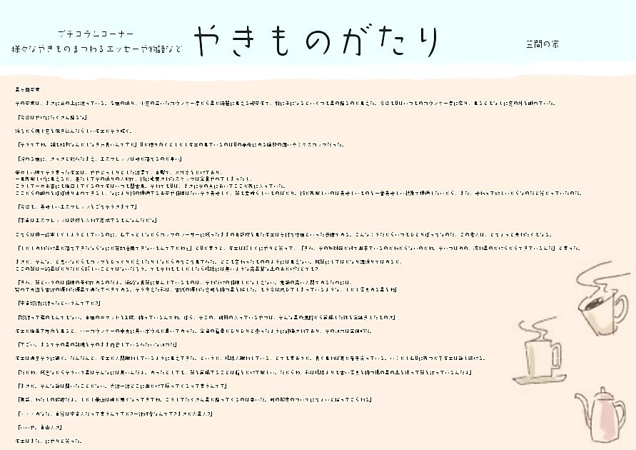 20180317やきものコラムパイロット版.png