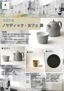 笠間の家 『ノマディック・カフェ 展』