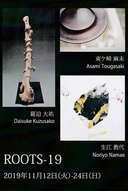 ROOTS-19グループ展