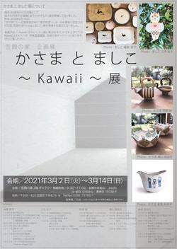 かさまとましこ~Kawaii~展