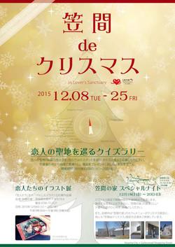 笠間deクリスマスin恋人の聖地