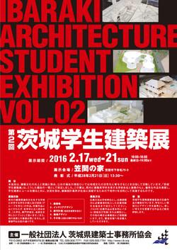 第2回茨城学生建築展