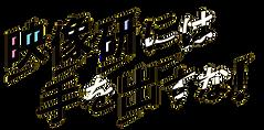 映像研ロゴ3.png