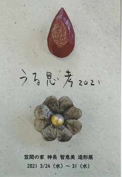 神長智恵美 造形展「うる思、考 2021」