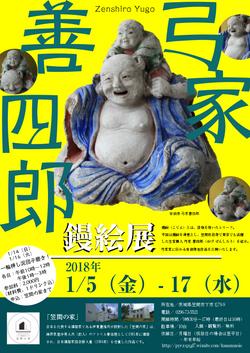 弓家善四郎鏝絵展チラシ4